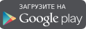 Доступно в Google Play Market